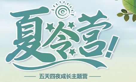 2019暑期夏令营5天4晚